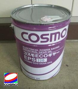 コスモ ギヤー EPS220 ECO ギアオイル 20Lペール缶 機械オイル 工業用 【法人様届】