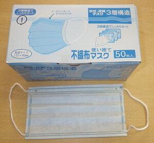 3層構造 マスク 50枚入り カゼ・花粉・防菌対策 使い捨て 不織布マスク【売り切れ御免】