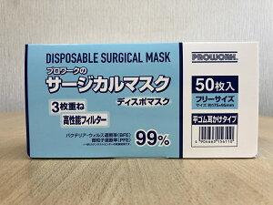 マスク サージカルマスク 3層構造 50枚入り 医療 カゼ 花粉 防菌対策 使い捨て 不織布マスク【売り切れ御免】