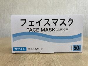 マスク フェイスマスク 3層構造 50枚入り カゼ 花粉 除塵 防菌対策 使い捨て 不織布マスク【売り切れ御免】