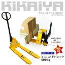 【6ヶ月保証】KIKAIYA ミニハンドパレット500kg フォーク長さ800mm フォーク全幅380mm 高さ62mm ハンドリフト(個人宅配達不可)