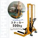 【6ヶ月保証】KIKAIYA ハンドフォークリフト500kg 1600mm スタッカー アウトリガータイプ(西濃運輸営業所止め)