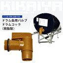 KIKAIYA ドラム缶コックドラム缶用バルブドラムコック(樹脂製)
