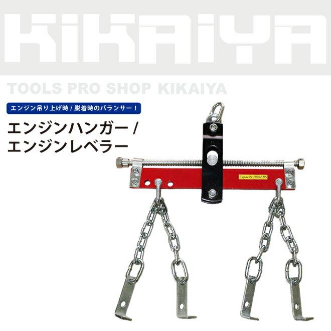 KIKAIYA エンジンハンガーエンジンレベラーエンジンクレーン