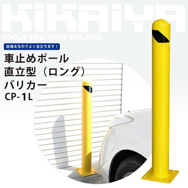 KIKAIYA 車止めポール 直立型(ロング) バリカー ガードパイプ