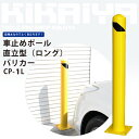 KIKAIYA 車止めポール 直立型(ロング)バリカー ガードパイプ