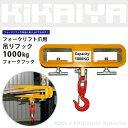 KIKAIYA フォークリフト爪用吊りフック1000kg フォークフック フォークリフトアタッチメント