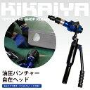 【6ヶ月保証】KIKAIYA 油圧パンチャー パンチセット 自在ヘッド