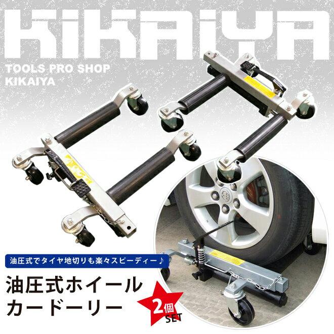 KIKAIYA 油圧式ホイールカードーリー2個セット 積載合計 1360kg ゴージャッキ タイヤドーリー