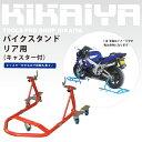 KIKAIYA バイクスタンド リア用 自在キャスター5個付 メンテナンススタンド