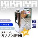 KIKAIYA ステンレスガソリン携行缶 20リットル 消防法適合品 縦型