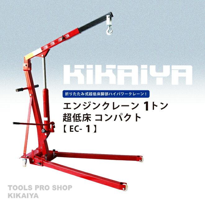 【6ヶ月保証】KIKAIYA エンジンクレーン1トン超低床 コンパクト マルチクレーン(ラインホースクランプ プレゼント)(個人宅配達不可)