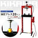 【6ヶ月保証】KIKAIYA エアー式油圧プレス20トン(エアー手動兼用) メーター付 門型プレス機(個人宅配達不可)