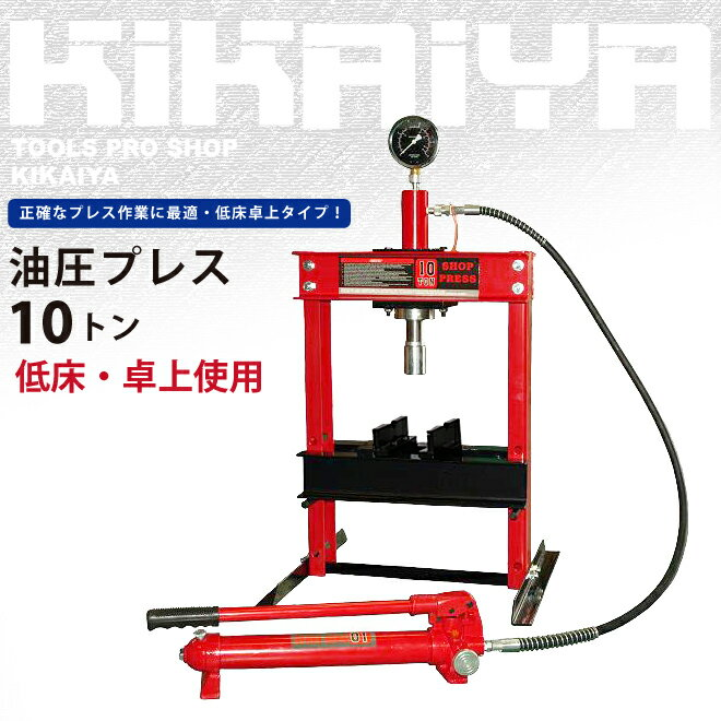 【6ヶ月保証】KIKAIYA 油圧プレス10トン 低床・卓上使用 メーター付 門型プレス機(個人宅配達不可)