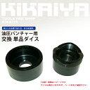 KIKAIYA 単品ダイス89.9mm