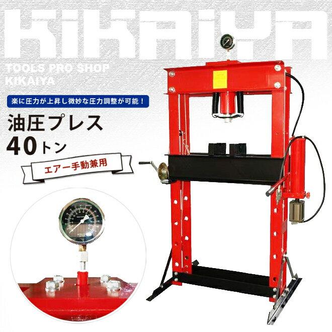 【6ヶ月保証】KIKAIYA エアー式油圧プレス40トン(エアー手動兼用) メーター付 門型プレス機(個人宅配達不可)