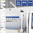 KIKAIYA トラッククレーン 電動昇降ウインチ ミニクレーン 「すご楽」 コンパクトクレーン(個人宅配達不可)