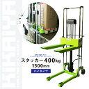 【6ヶ月保証】KIKAIYA ハンドフォークリフト400kg 1500mmハイタイプ スタッカー 「すご楽」 ハンドパレット(個人宅配達不可)