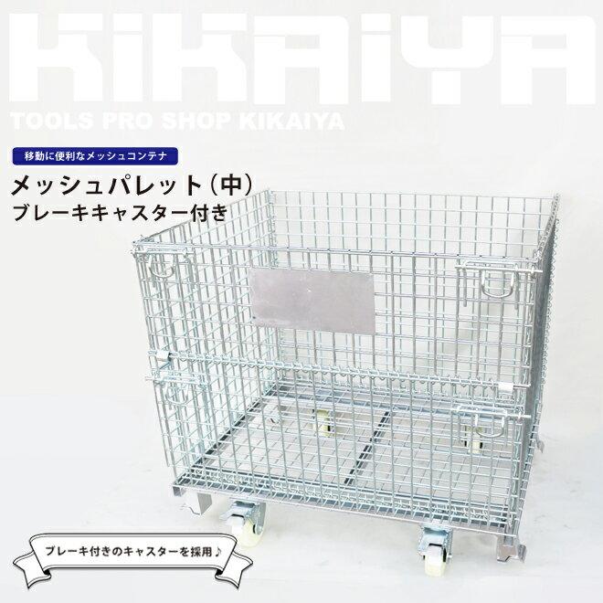 KIKAIYA メッシュパレット中 ブレーキキャスター付き 幅1040×奥行820×高さ910mm網パレット パレティーナ(個人宅配達不可)