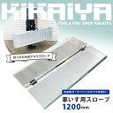 KIKAIYA 車いす用スロープ1200mm アルミスロープ 段差解消 折りたたみ式 アルミブリッジ(ゴムマット プレゼン…
