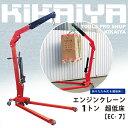 【6ヶ月保証】KIKAIYA エンジンクレーン1トン 超低床 マルチクレーン(ラインホースクランプ プレゼント)(個人宅配達不可)