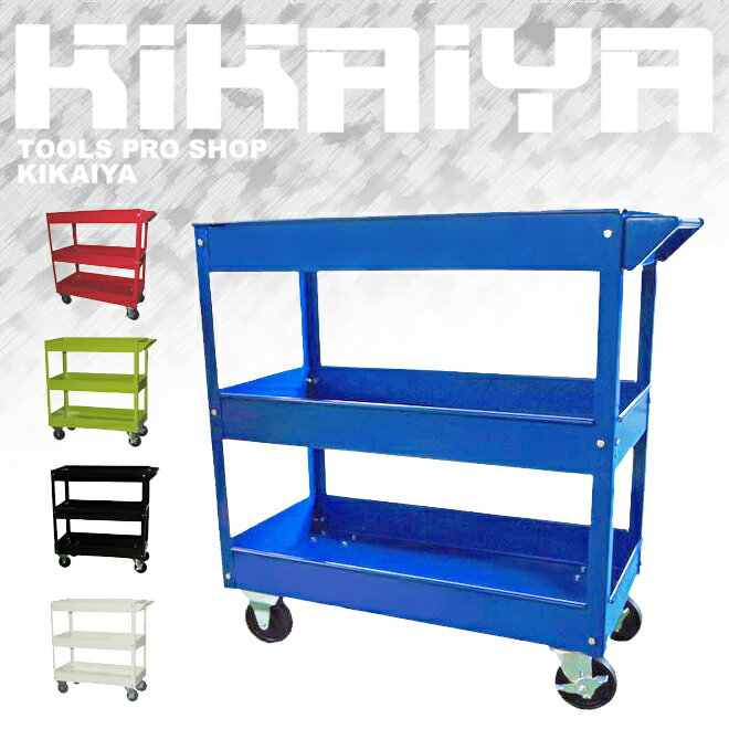 KIKAIYA サービスツールカート スチールワゴン ツールワゴン 移動ワゴン 3段台車