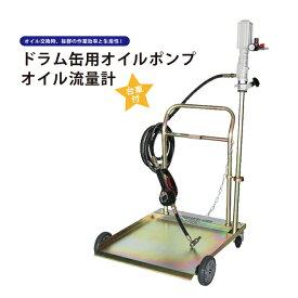 ドラム缶用オイルポンプ オイル流量計(台車あり)オイルガン 6ヶ月保証 KIKAIYA 【個人様は営業所止め】