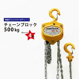 【送料無料】チェーンブロック500kg チェンブロック ホイストクレーン KIKAIYA
