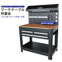 ワークテーブル バックボード付 W1155×D635×H1590mm 作業台 ワークベンチ 工作台 引き出し/ライト付 ペグボード KI…