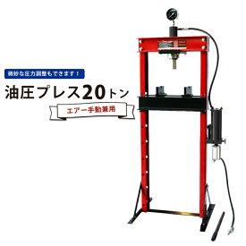 油圧プレス 20トン(エアー手動兼用)メーター付 門型プレス機 6ヶ月保証 KIKAIYA