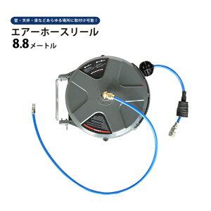エアーホースリール8.8メートル 自動巻き取り式 ブラケット付 天吊り 壁掛け対応 φ6.5×10mm KIKAIYA