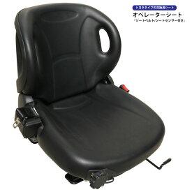 【送料無料】オペレーターシート シートベルト/シートセンサー付き サスペンション付き トヨタタイプ 交換用シート フォークリフトシート リクライニング機能付 重機用座席 (個人様は営業所止め) KIKAIYA