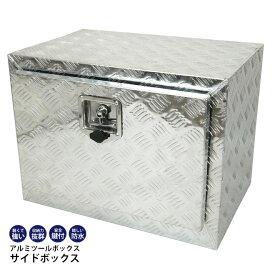 アルミボックス サイドボックスW610xD435xH455mm アルミツールボックス アルミ工具箱 KIKAIYA
