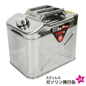 ガソリン携行缶 20L 横型 高級ステンレス SUS304 ガソリンタンク ジェリカン 消防法適合品 KIKAIYA