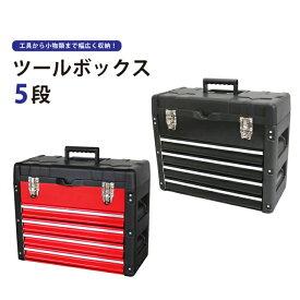 ツールボックス5段 軽量 工具箱 ツールキャビネット ツールチェスト 引き出し付き KIKAIYA