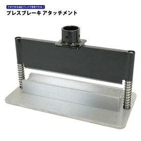 プレスブレーキ アタッチメント W300mm 油圧プレス用 メタルベンダー 厚物加工 KIKAIYA