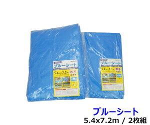 ブルーシート #3000 2枚セット 厚手 5.4x7.2m 24畳 KIKAIYA