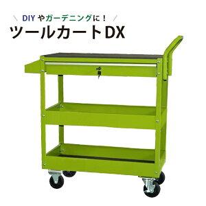 ツールカートDX ライトグリーン ツールワゴン スチールワゴン 移動ワゴン 3段台車 引出し付 スプレー缶ドライバー兼用ホルダー付 KIKAIYA