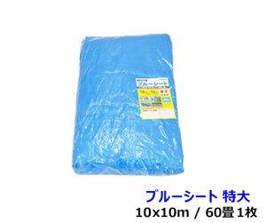 ブルーシート (特大) #3000 1枚 厚手 10x10m 60畳 KIKAIYA
