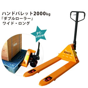 ハンドリフト 2000kg ダブルローラー (ワイド・ロング) フォーク長さ1220mm フォーク全幅685mm 高さ75mm ハンドパレット 6ヶ月保証