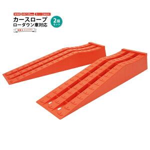 カースロープ ローダウン車対応 赤 2個セット 軽量 コンパクト 整備用スロープ カーランプ ジャッキサポート プラスチックラダーレール KIKAIYA