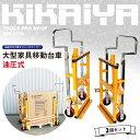KIKAIYA 大型家具移動台車 油圧式 2個セット 900kg リフティングローラー 重量物ジャッキアップ 自動販売機(個人宅配達不可)