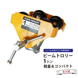 【送料無料】トロリー 1トン クランプ式 ビームトロリー 軽量 コンパクトタイプ チェーンブロック用 KIKAIYA