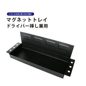 【送料無料】マグネットトレイ ドライバー挿し兼用  ツールホルダー ドライバーホルダー スプレー缶ホルダー KIKAIYA