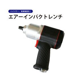エアーインパクトレンチセット エアインパクトレンチセット エアー式 ソケット8個付 専用ケース付 KIKAIYA
