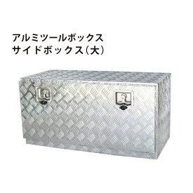 【送料無料】アルミボックス サイドボックス(大) W915xD445xH455mm アルミ工具箱 トラックボックス アルミツールボックス(個人様は営業所止め )KIKAIYA