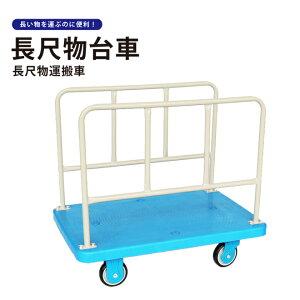 長尺物台車 300kg 長尺物運搬車 業務用台車 カート ボード台車 KIKAIYA 【個人様は営業所止め】