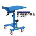 作業台 ワークベンチ 140kg 昇降傾斜テーブル 昇降スタンド 傾斜スタンド キャスター付き ネジ式 リフトテーブル ワー…