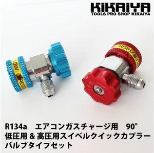 低圧用&高圧用スイベルクイックカプラーバルブタイプセット