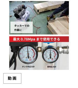 オイルレスレシプロ式エアーコンプレッサータンク容量24L